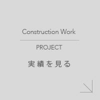 Construction Work